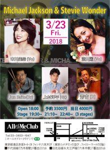六本木 All of me club  @ 六本木 All of me club | 港区 | 東京都 | 日本